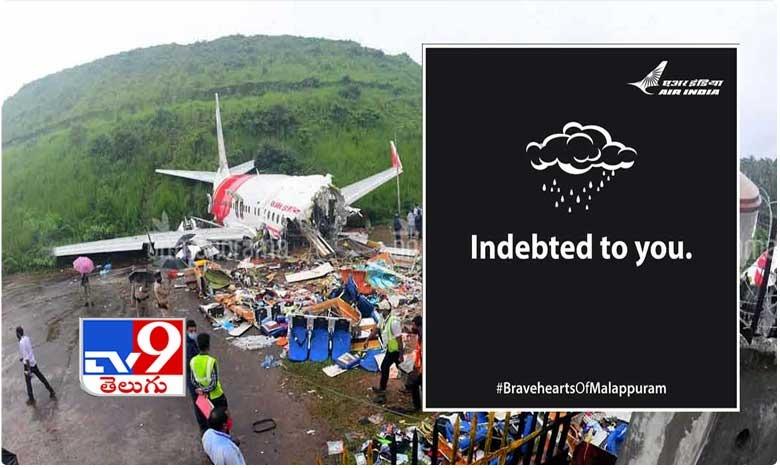 Air India Express Crash, మలప్పురం ప్రజల మానవత్వానికి ఎయిర్ ఇండియా సలాం