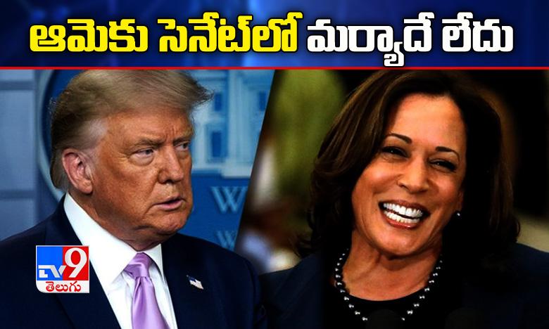 Trump Fire, ఆమెకు సెనేట్ లో మర్యాదే లేదు, కమలా హారిస్ పై ట్రంప్
