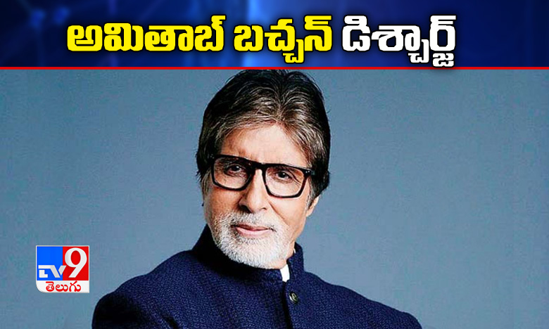 Amitab Bachchan Corona Negative, బ్రేకింగ్..ఆస్పత్రి నుంచి అమితాబ్ బచ్చన్ డిశ్చార్జ్
