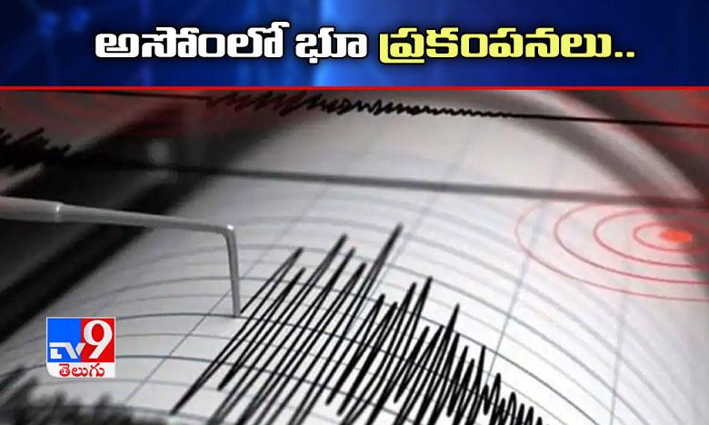 An Earth Quake Hits Assam, బ్రేకింగ్.. అసోంలో భూకంపం