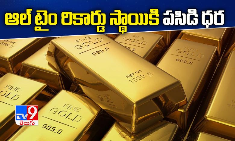 domestic gold futures surge all time record, ఆల్ టైం రికార్డు స్థాయికి పసిడి ధర