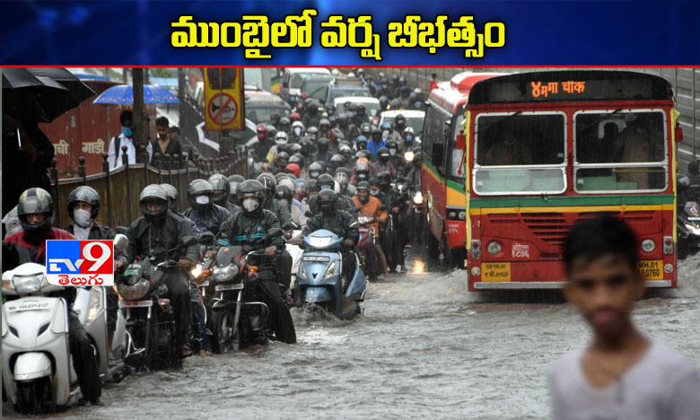 strong winds accompanied with heavy rainfall hit mumbai, ముంబైని ముంచెత్తిన భారీ వర్షాలు