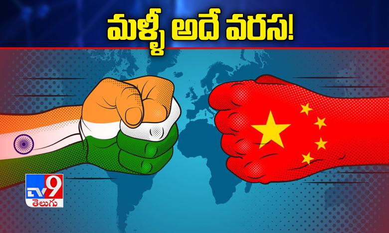 Indo-china, మళ్ళీ అదే వరస ! భారత్-చైనా సైనిక చర్చలు వాయిదా