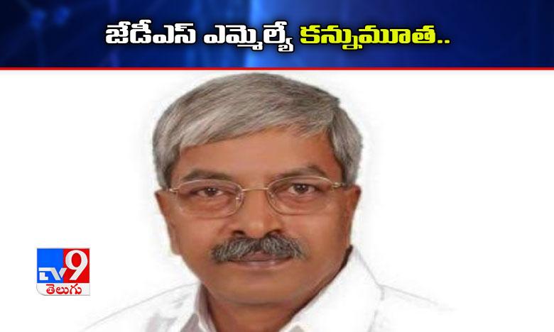 JDS MLA B Satyanarayana, జేడీఎస్ ఎమ్మెల్యే కన్నుమూత