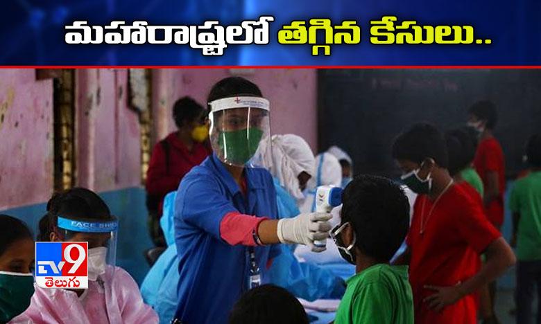 Coronavirus in Maharashtra, మహారాష్ట్రలో తగ్గిన కేసులు.. పెరిగిన రికవరీలు