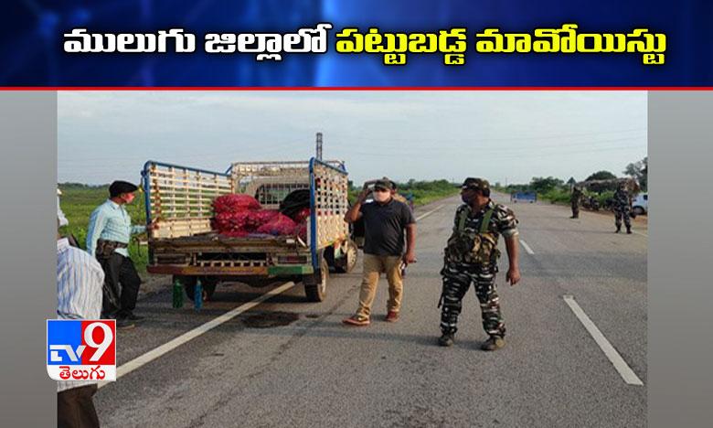 Maoist arrested in Telengana, ములుగు జిల్లాలో పట్టుబడ్డ మావోయిస్టు