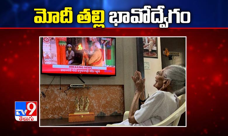 Pm Modi's Mother, కుమారుని పూజను టీవీలో చూస్తూ…మోదీ తల్లి భావోద్వేగం