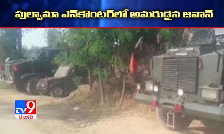 Pulwama Encounter Updates, పుల్వామాలో ఎన్కౌంటర్.. వీరమరణం పొందిన జవాన్