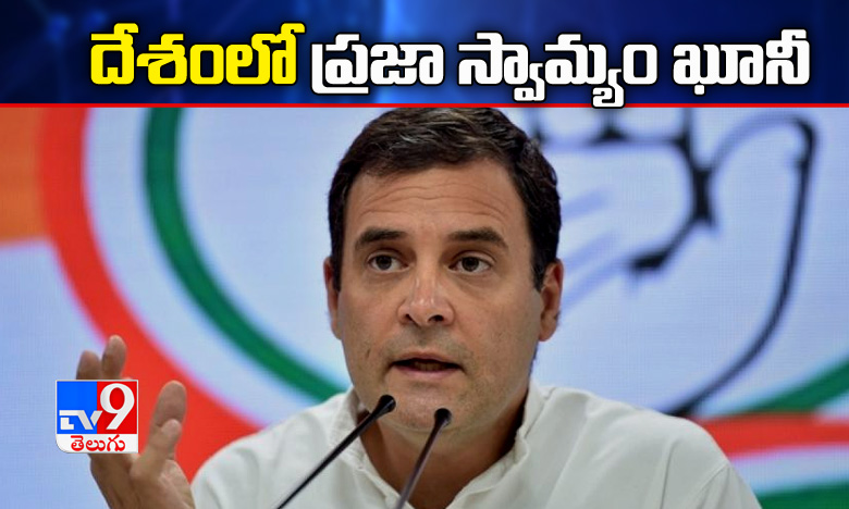 Congress Leader Rahul Gandhi Fires PM Modi, దేశంలో ప్రజాస్వామ్యం ఖూనీ, మోదీ ప్రభుత్వంపై రాహుల్ ఫైర్