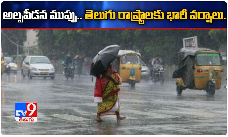 Rain Alert In Telugu States, మరో అల్పపీడన ముప్పు.. తెలుగు రాష్ట్రాలకు భారీ వర్షాలు.!