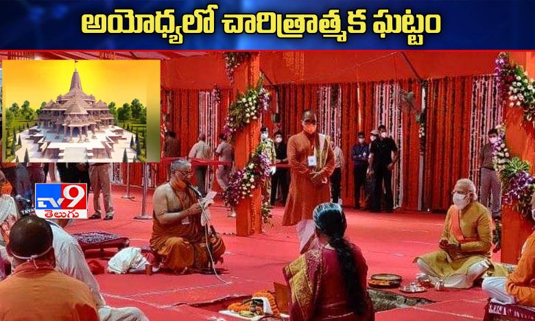 ram temple In historic ayodhya ceremony, అద్భుతమైన ఘట్టం.. రాముడి గుడికి భూమి పూజ చేసిన ప్రధాని