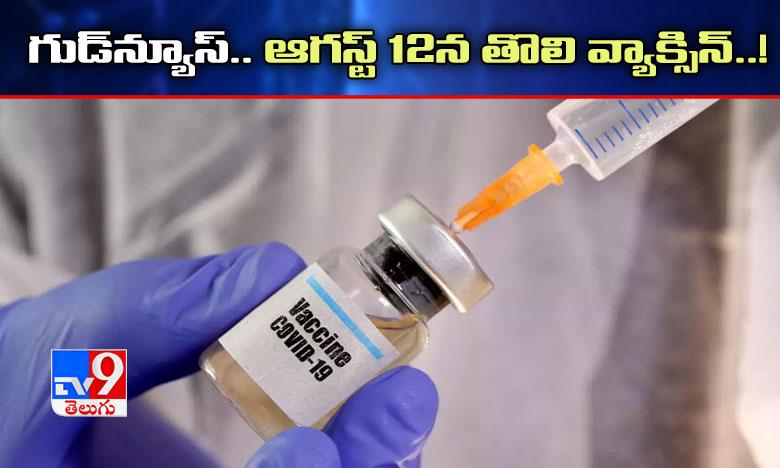 Russia Corona Vaccine, గుడ్న్యూస్.. ఆగస్ట్ 12న తొలి వ్యాక్సిన్..!