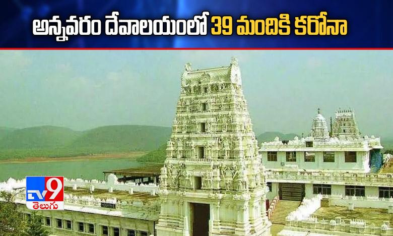 Corona Cases at Annavaram temple, అన్నవరంలో కరోనా కలకలం.. 14వరకు ఆలయం మూసివేత