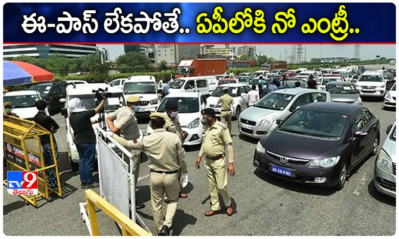 Lockdown Relaxations In Andhra Pradesh, ఏపీలోకి వచ్చేవారికి గుడ్ న్యూస్.. ఆటోమేటిక్ ఈ-పాస్ జారీ..