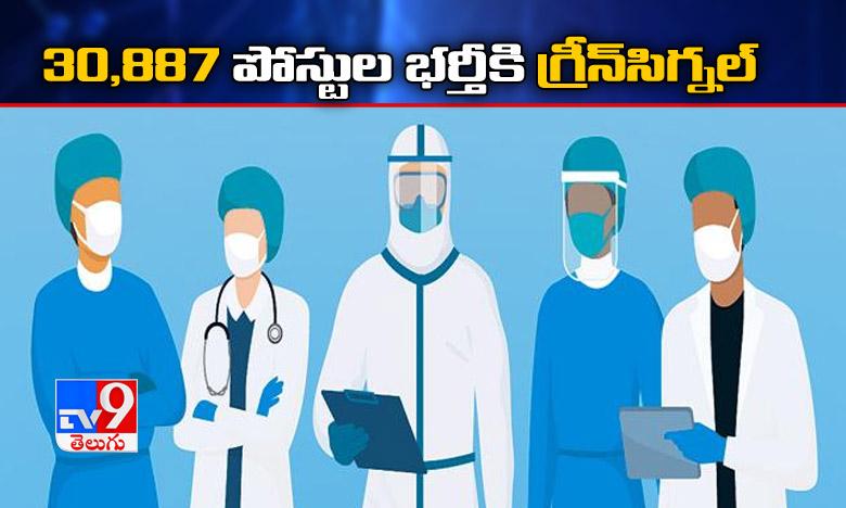 AP Government decision on new medical posts, 30,887 మెడికల్ పోస్టుల భర్తీకి.. ఏపీ ప్రభుత్వం గ్రీన్సిగ్నల్