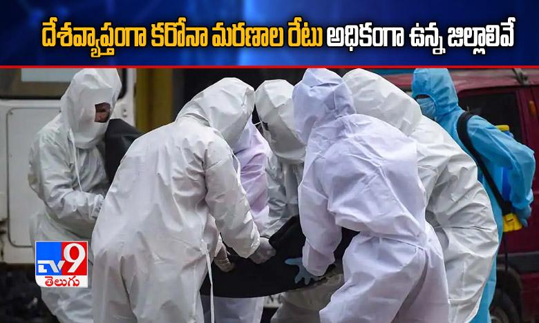 Covid 19 deaths India, కరోనా మరణాల రేటు అధికంగా ఉన్న జిల్లాలు.. లిస్ట్లో హైదరాబాద్, మేడ్చల్