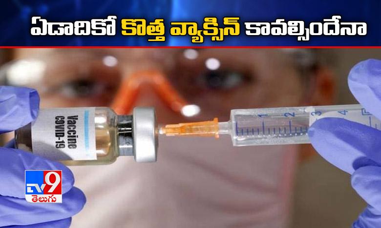 Coronavirus vaccine lifetime, వైరస్ రూపాంతరం.. ఏడాదికో కొత్త వ్యాక్సిన్ కావాల్సిందేనా!