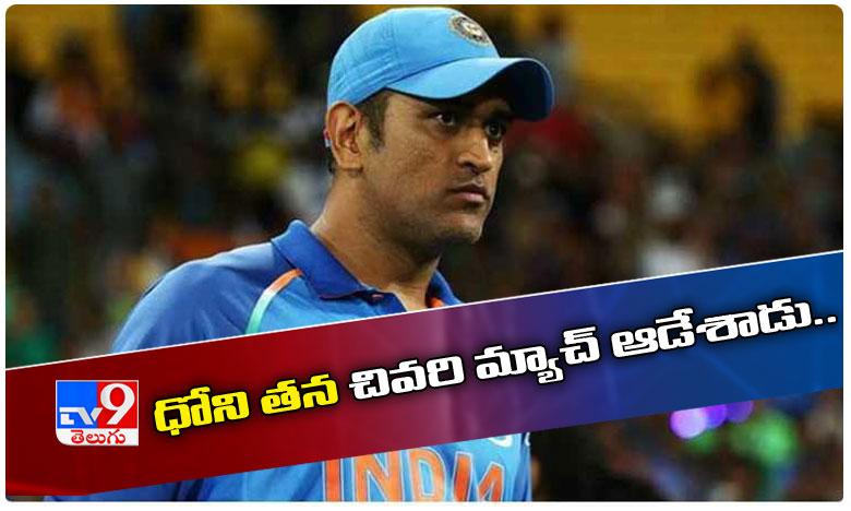 Dhoni Completed His Last Match, ధోని తన చివరి మ్యాచ్ ఆడేశాడు..