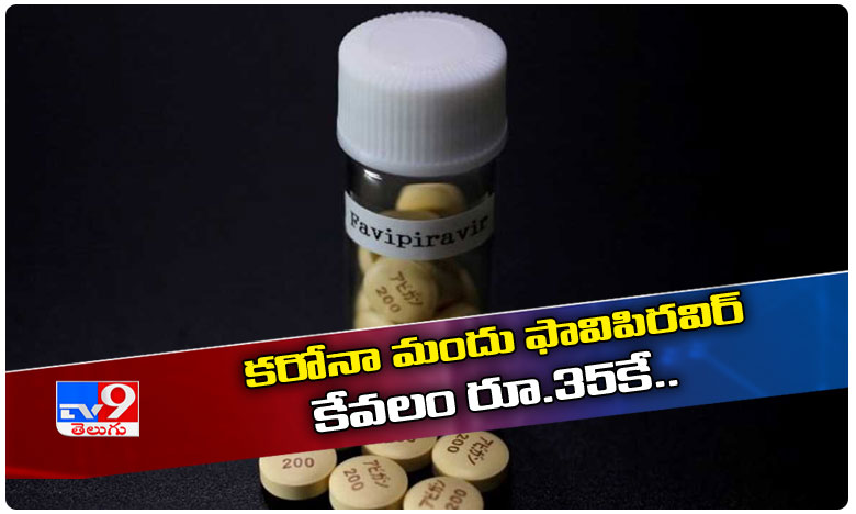 COVID-19 Drug Favipiravir At Rs 35 Per Tablet, గుడ్ న్యూస్.. అత్యంత చవక ధరకే కరోనా మందు..