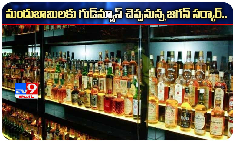 Liquor Prices Drop In AP, మందుబాబులకు గుడ్ న్యూస్ చెప్పనున్న జగన్ సర్కార్..!