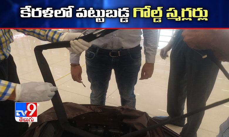 Gold seized at Kannur Intl Airport, బ్యాగ్ స్ట్రిప్లో బంగారాన్ని తరలిస్తూ పట్టుబడ్డ గోల్డ్ స్మగ్లర్లు..