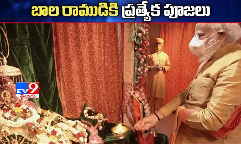 pm modi conducted special pujas for balaram, రామ్లల్లాకు ప్రత్యేక పూజలు నిర్వహించిన ప్రధాని