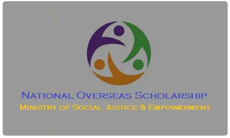 Overseas scholarship scheme, 'నేషనల్ ఓవర్సీస్ స్కాలర్షిప్' స్కీమ్లో కీలక మార్పులు: కేంద్రం