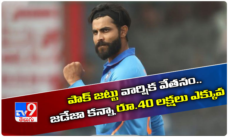 Ravindra Jadeja IPL Contract, పాక్ జట్టు వార్షిక వేతనం.. జడేజా కన్నా రూ.40 లక్షలు ఎక్కువ..