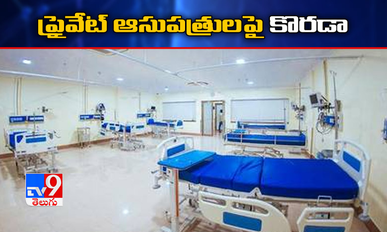 Telangana Government notices to hospitals, అధిక ఫీజులు వసూలు.. మూడు కార్పొరేట్ ఆసుపత్రులకు కోవిడ్ సేవలు కట్