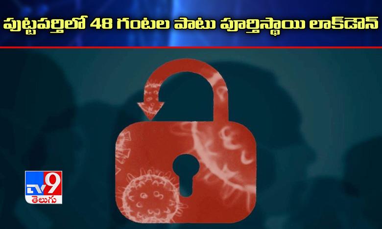Corona Effect: 48 Hours Complete lockdown in Puttaparthi, 48 గంటలు అన్నీ బంద్.. పుట్టపర్తిలో పూర్తిస్థాయి లాక్డౌన్