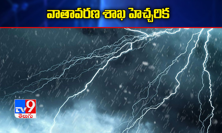 Rains For Andhra Pradesh