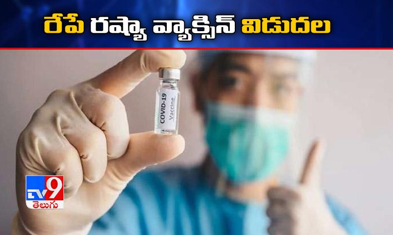 Russia Covid 19 vaccine, Covid 19: రేపే రష్యా వ్యాక్సిన్ విడుదల.. కానీ