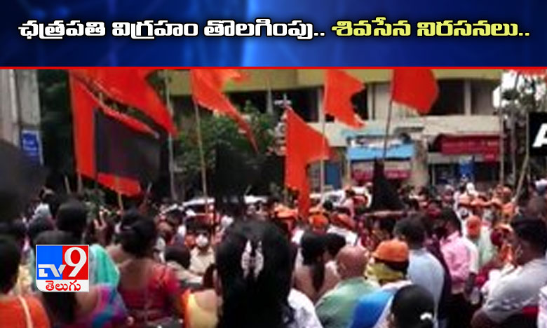 Shiv Sena Stages Protest, ఛత్రపతి విగ్రహం తొలగింపు..లాల్బాగ్లో శివసేన నిరసనలు