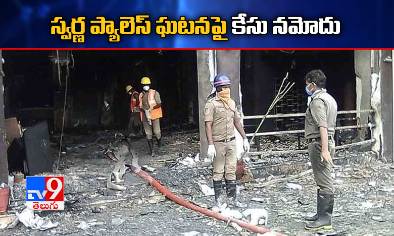 Vijayawada Fire Accident, Breaking: స్వర్ణ ప్యాలెస్ ఘటనపై కేసు నమోదు