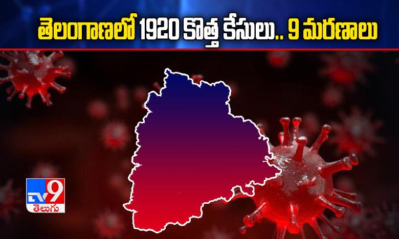 Telangana Corona Updates, కరోనా అప్డేట్స్: తెలంగాణలో 1920 కొత్త కేసులు.. 9 మరణాలు