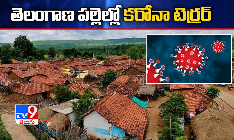 Coronavirus Spreads to villages, తెలంగాణ పల్లెల్లో కరోనా టెర్రర్.. 1500 గ్రామాలకు సోకిన కరోనా!