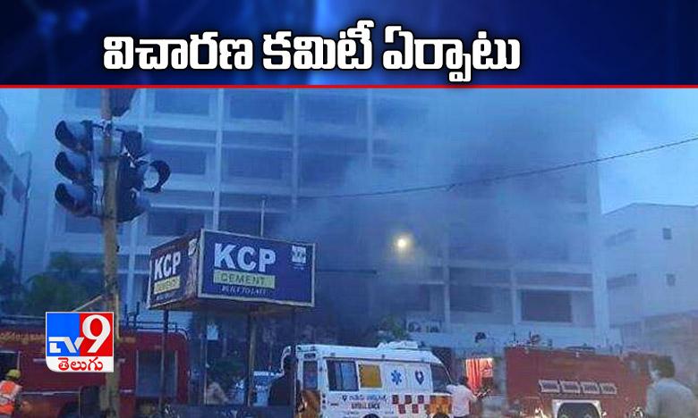 Swarna Palace Accident, విజయవాడ అగ్ని ప్రమాదం: విచారణ కమిటీ ఏర్పాటు