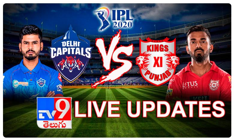 IPL 2020 : ఢిల్లీ క్యాపిటల్స్ వెర్సస్ కింగ్స్ ఎలెవన్ పంజాబ్ లైవ్ అప్డేట్స్