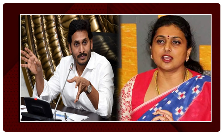 Roja fires on Chandrababu Pawankalyan, జగన్ మొనగాడు… అందుకే 'అలా' చేశాడన్న రోజా