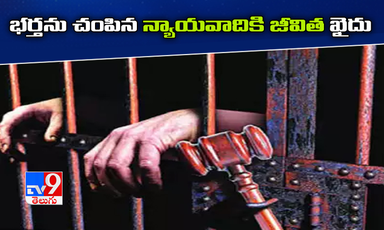 Kolkata lawyer sentenced to life in prison for strangulating husband to death with mobile charger, భర్తను చంపిన న్యాయవాదికి జీవితఖైదు