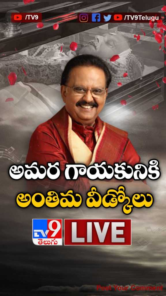 SP Balasubramaniam death Ceremony TV9 Telugu