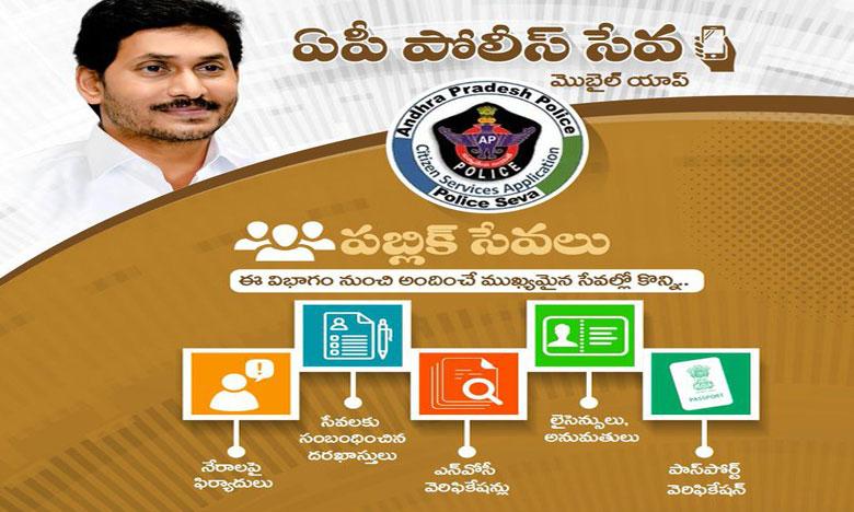 Andhra pradesh police create ap police seva app for easy services, ఏపీ ప్రజలకు సూపర్ యాప్ 'ఏపీ పోలీస్ సేవ'