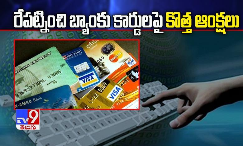 restrictions on bank cards usage, క్రెడిట్ డెబిట్ కార్డుల వినియోగంపై ఆంక్షలు.. రేపట్నించే అమలు