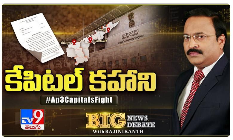 Big News Big Debate, Big News Big Debate: ఏపీ కేపిటల్ కహాని