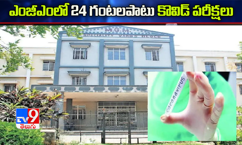 corona tests increased in mgm hospital warangal says superintendent, ఎంజీఎంలో 24 గంటలపాటు కొవిడ్ పరీక్షలుః సూపరింటెండెంట్