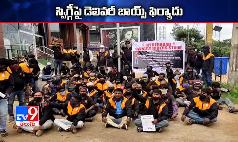 delivery boys protests against swiggy before madhapur police station, స్విగ్గీపై గరమైన డెలివరీ బాయ్స్..పోలీసులకు ఫిర్యాదు