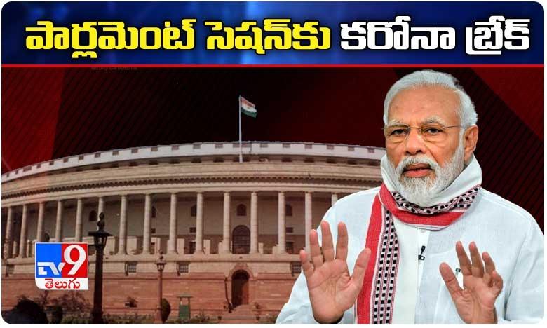 corona effect on parliament monsoon session, పార్లమెంటు సెషన్కు కరోనా బ్రేక్!