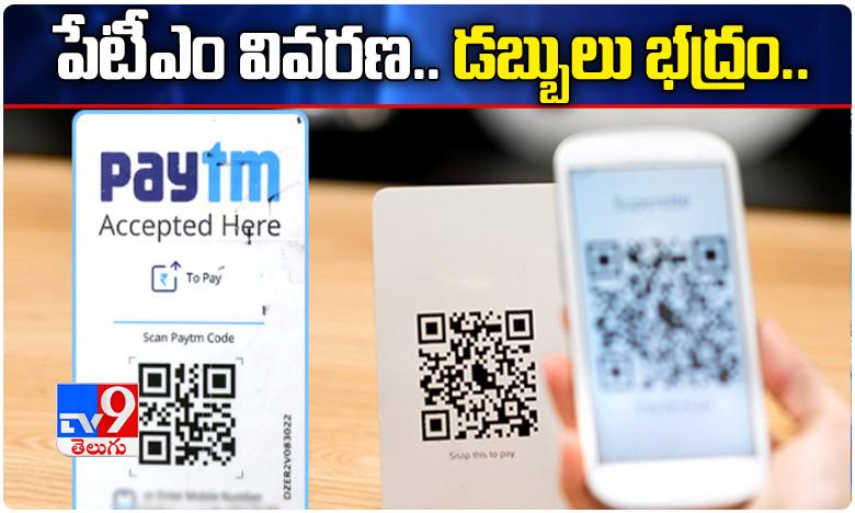 Paytm Responds On Twitter, పేటీఎం కస్టమర్లకు విజ్ఞప్తి.. యాప్ తొలగింపుపై వివరణ..