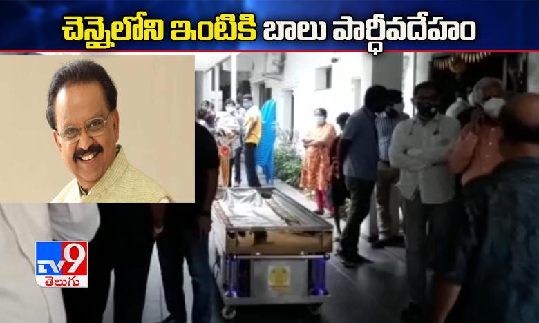 sp balasubramanyam dead body reached to chennai house, చెన్నైలోని ఆయన ఇంటికి చేరుకున్న బాలు పార్థీవదేహం