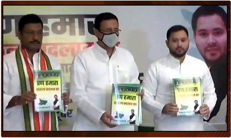 mahagathbandhan-releases-bihar-polls-manifesto-promises-to-scrap-anti-farm-laws, వ్యవసాయ చట్టాల రద్దు బిల్లుపైనే తొలి సంతకం